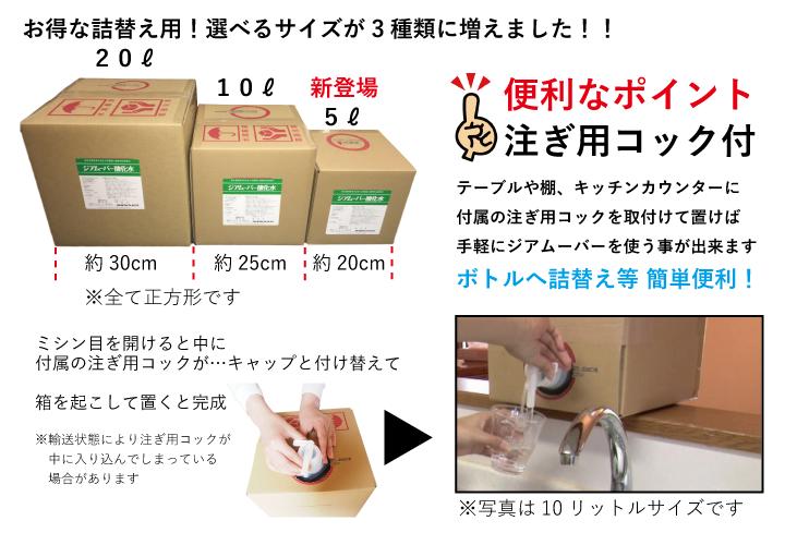 5l詰替えボックス