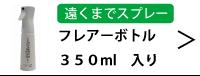 フレアーボトル350ml