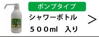 シャワーボトル500ml