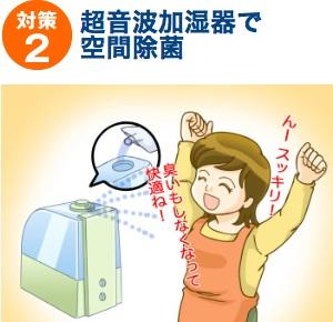 対策2:超音波加湿器で空間除菌